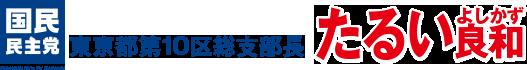 たるい良和  Official Site